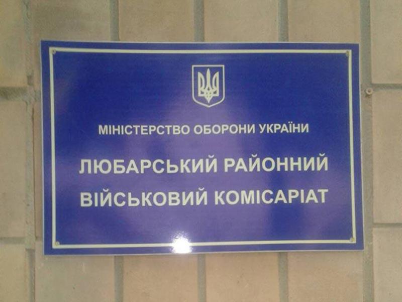 Любарський районний військовий комісаріат