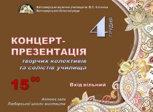Концерт-презентація Житомирського музичного училища у Любарі, 2019