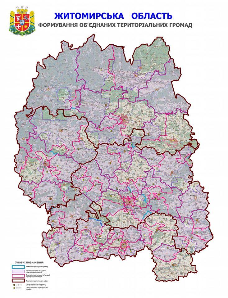 Житомирська область, Формування об'єднанних територіальних громад