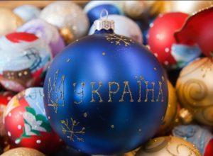 Вітання голови районної державної адміністрації з Новим роком та Різдвом Христовим