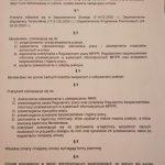 Заступник голови Любарської ОТГ проходить стажування у Міністерстві фондів та регіональної політики Республіка Польща