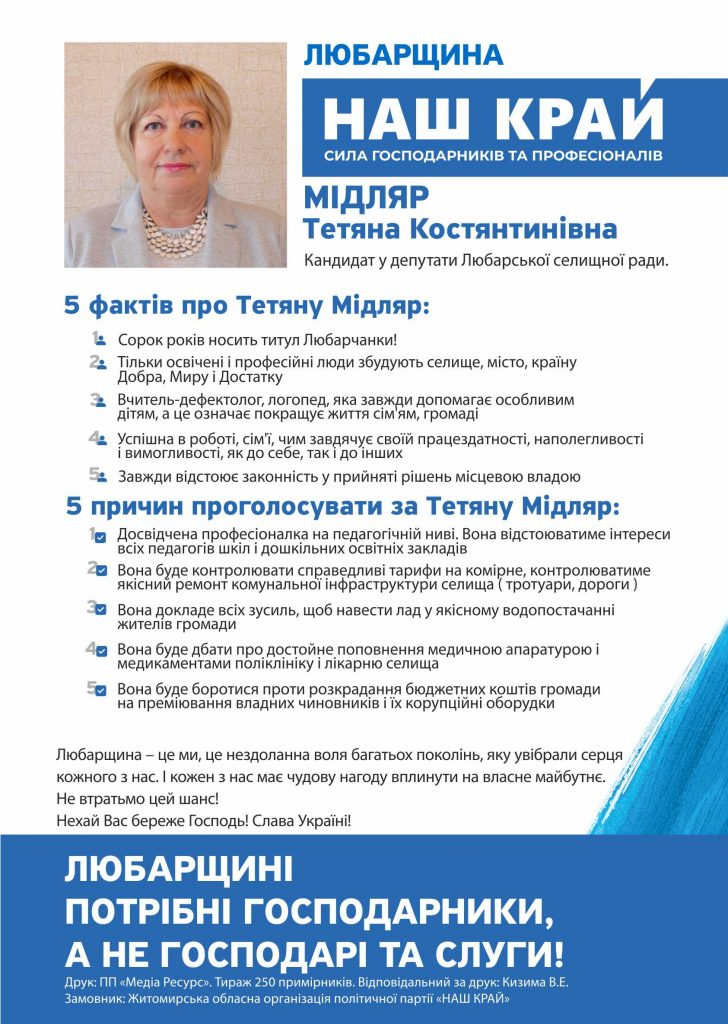 «Наш Край» оприлюднив список кандидатів у депутати Любарської селищної об'єднаної територіальної громади по трьох округам