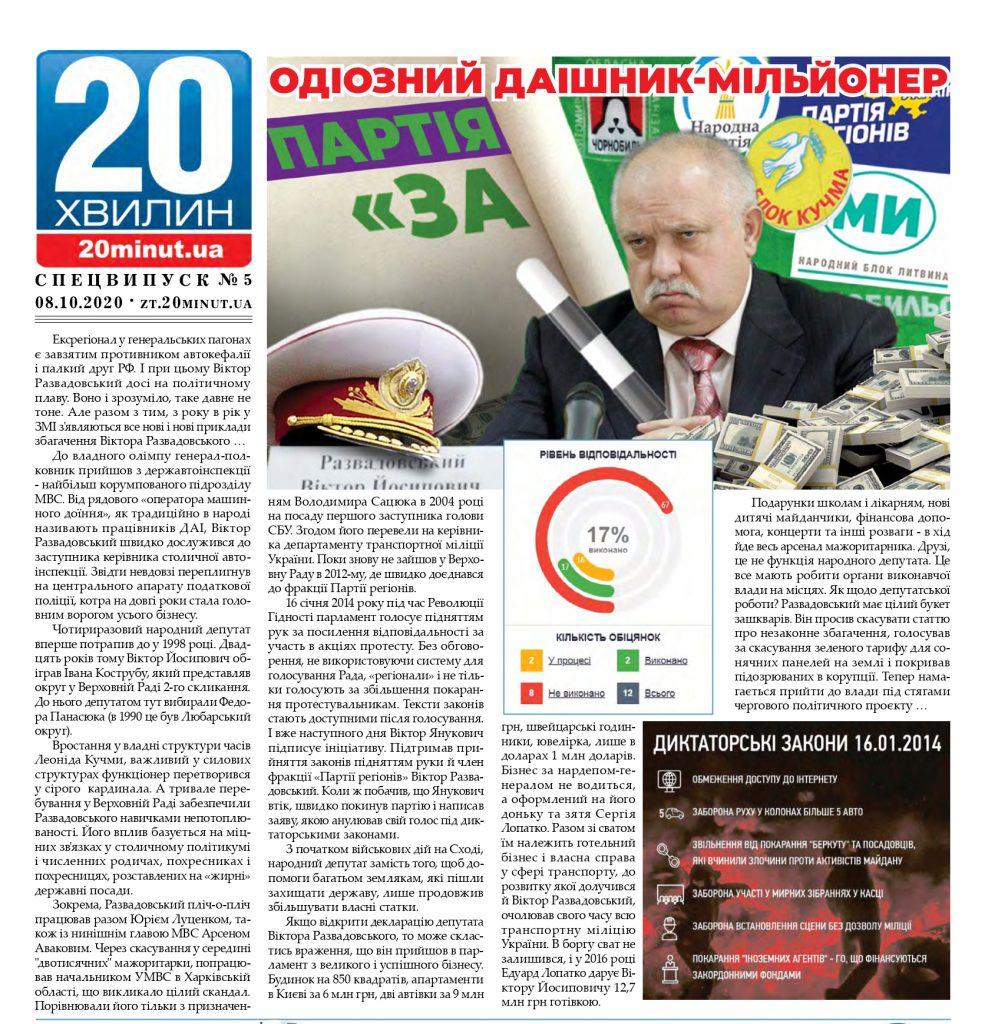 Одіозний даішник-мільйонер: на «20 хвилин Житомир» вийшов спецвипуск про «здобутки» екснардепа Віктора Развадовського
