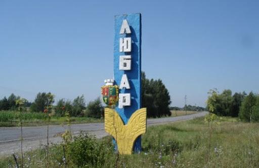 На Любарщині планується утворити 11 старостинських округів