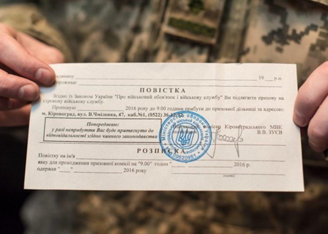 Громадяни Любарщини притягнені до кримінальної відповідальності за ухилення від строкової служби