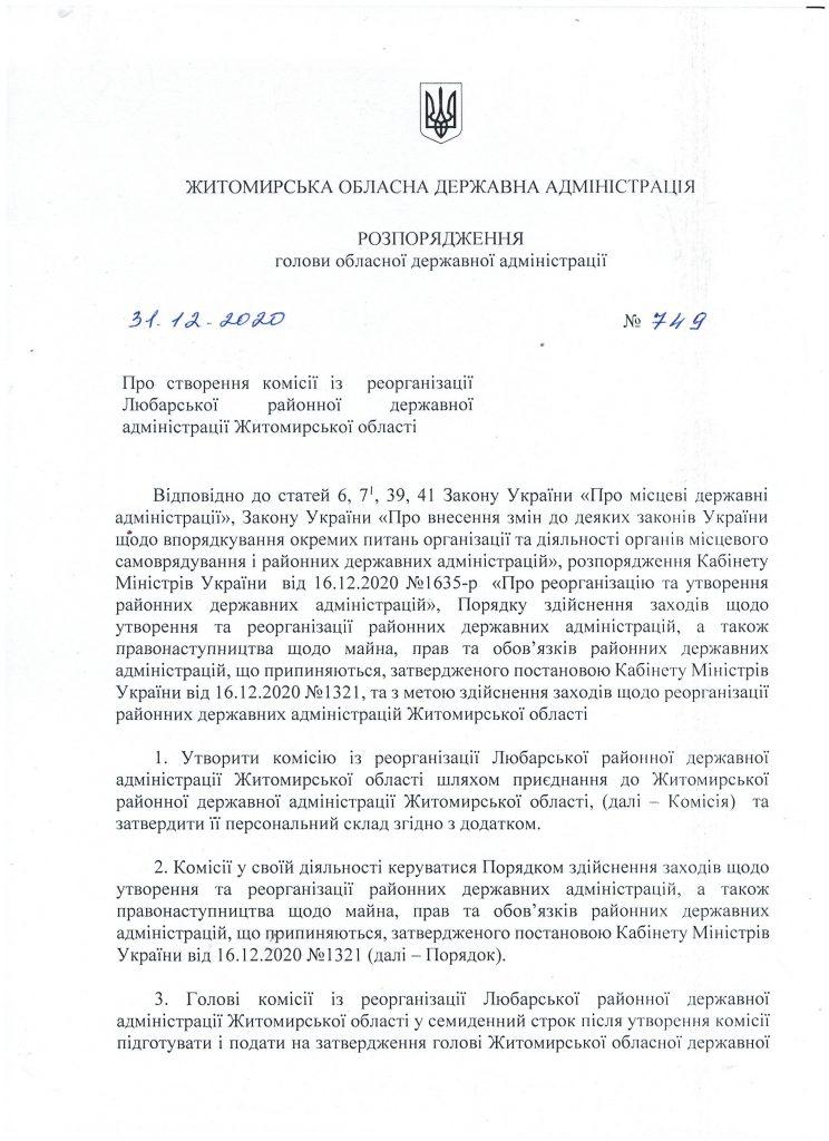 Голова Житомирської облдержадміністрації підписав розпорядження про комісію з реорганізації Любарської РДА