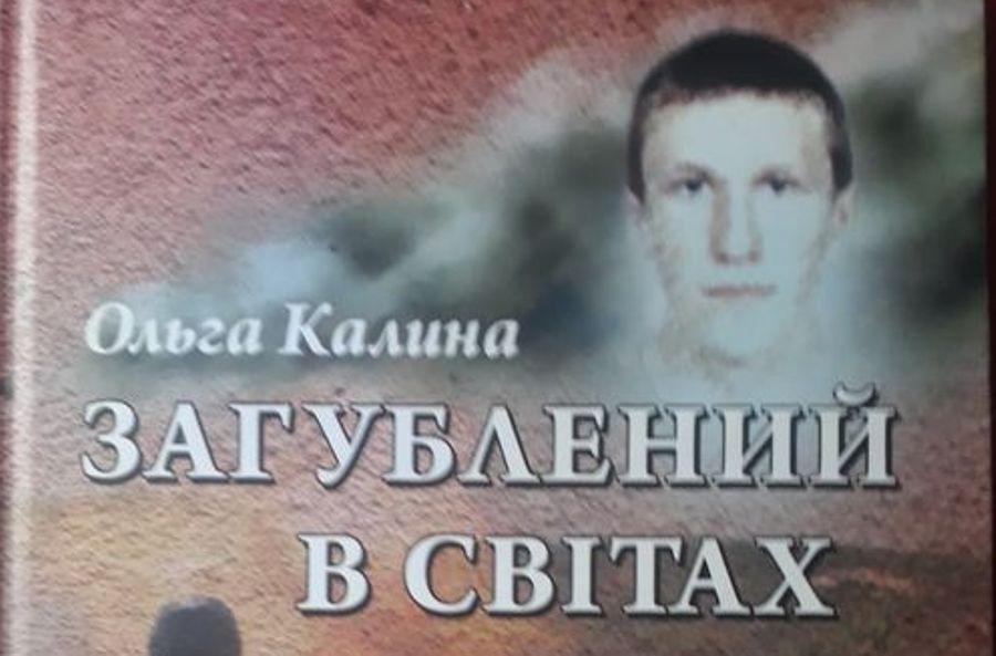 Вийшла друком книга, присвячена загиблому АТОвцю Василю Малянівському