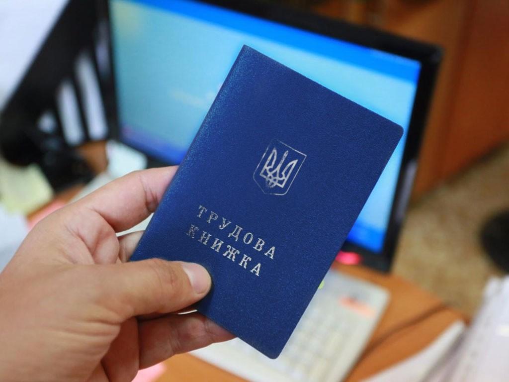 Перехід на електронні трудові книжки. Що зміниться для українців?