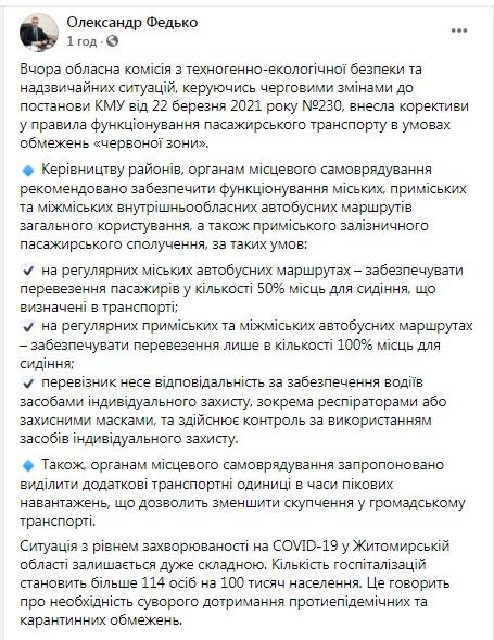 На Житомирщині відновив роботу громадський транспорт на міжміських, приміських та внутрішньообласних маршрутах