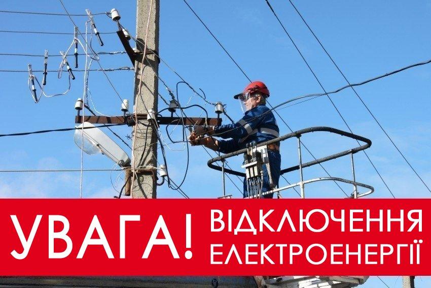 Любарський РЕМ попереджає: відключення електроенергії в населених пунктах Любарської територіальної громади (14-22 червня)