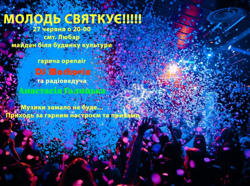 Музика, призи і танці: святкування Дня молоді в Любарі