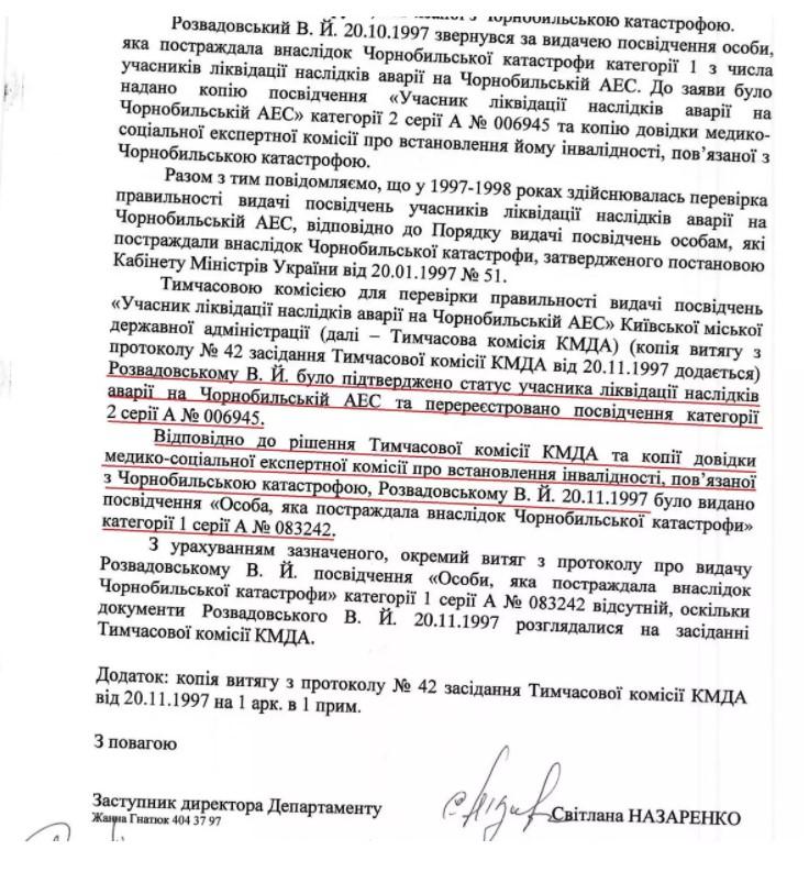 Щодо Віктора Развадовського відкрито кримінальне провадження по факту підробки посвідчення ліквідатора