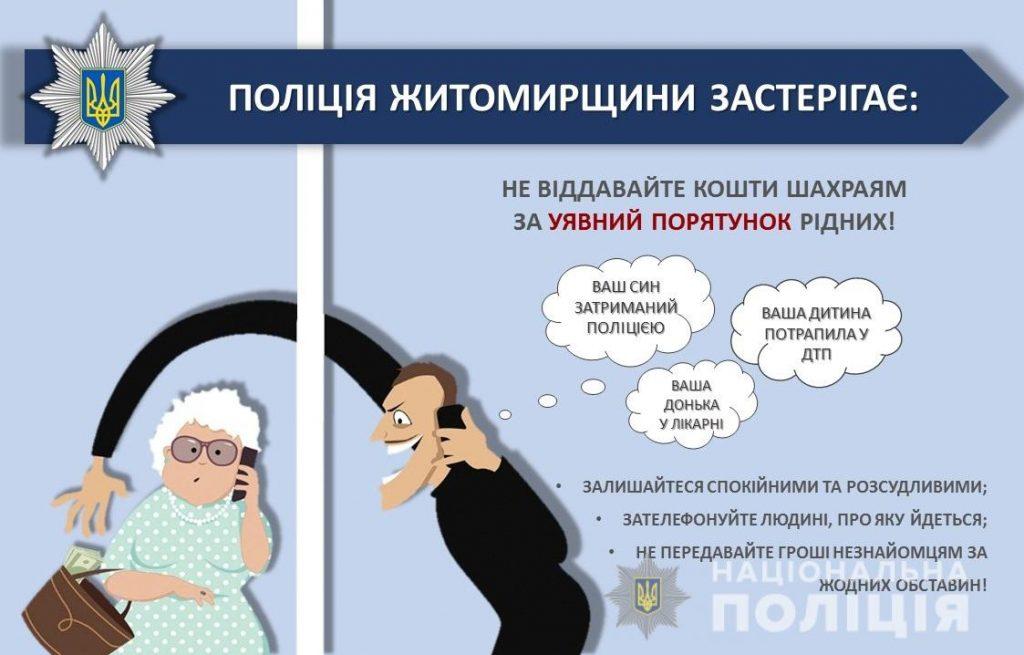 На Любарщині телефонні шахраї ошукали жінку на 5 тисяч гривень