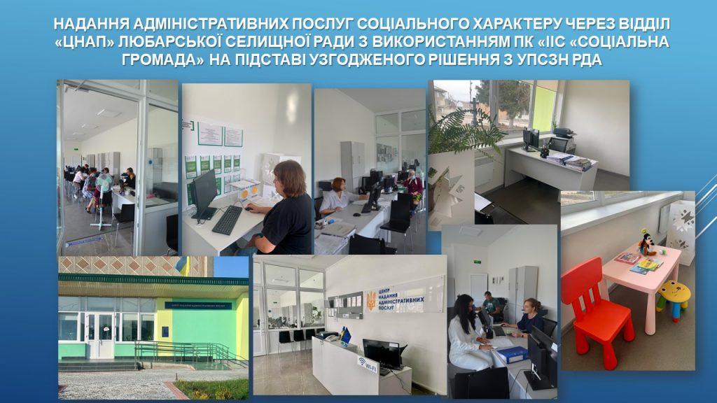 Вперше на Житомирщині відбувся регіональний онлайн семінар-тренінг «Сучасні підходи до адміністрування у сфері соціального захисту на рівні територіальної громади»